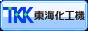 リンクフリー東海化工機
